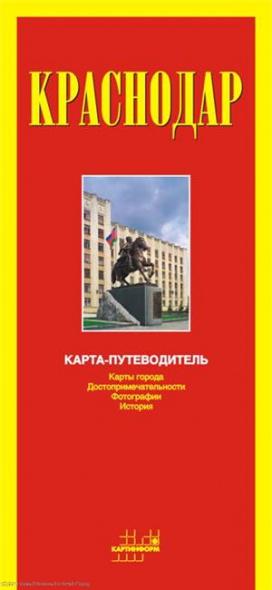 Карта Путеводитель Краснодар