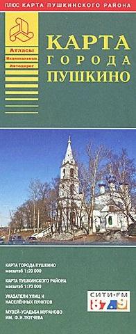 Атлас города Пушкино