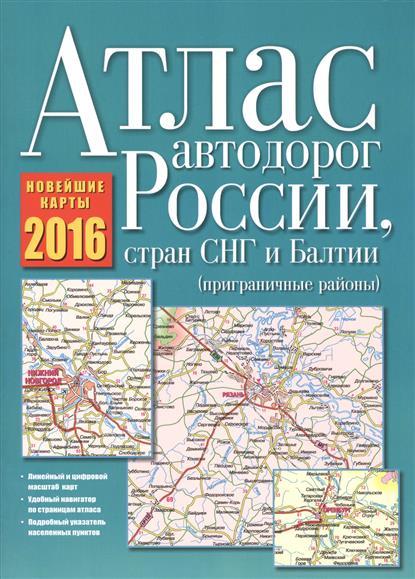 Атлас автодорог. Россия, страны СНГ и Балтии (приграничные районы). Новейшие карты 2016