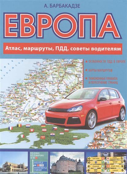 Европа: Атлас, маршруты, ПДД, советы водителям