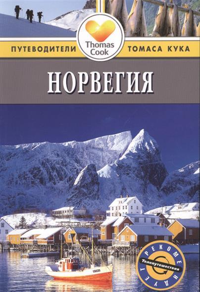 Норвегия. Путеводитель. 2-е издание, переработанное и дополненное