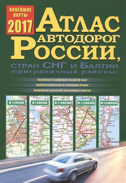 Атлас автодорог России, стран СНГ и Балтии (приграничные районы). Новейшие карты 2017