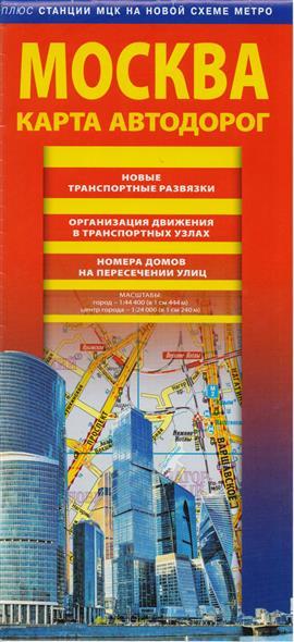 Москва. Карта автодорог + станции МЦК на новой схеме метро