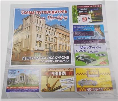 Схема-путеводитель по Оренбургу. Пешеходная экскурсия-2013