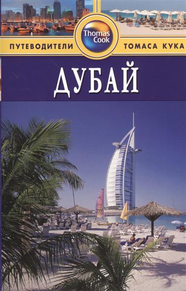 Дубай. Путеводитель. 2-е издание, переработанное и дополненное
