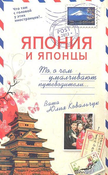 Япония и японцы. То, о чем умалчивают путеводители…