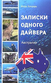 Записки одного дайвера. Австралия. 2-е издание