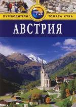Австрия Путеводитель