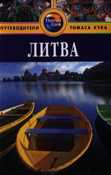 Литва. Путеводитель