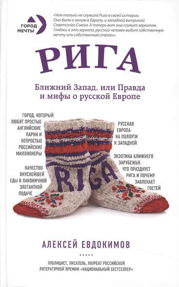 Рига. Ближний Запад, или Правда и мифы о русской Европе