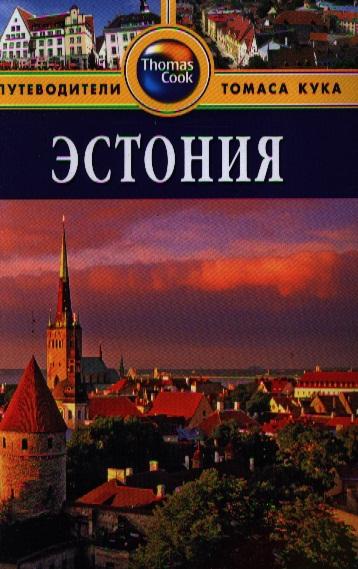 Эстония. Путеводитель. 2-е издание, переработанное и дополненное