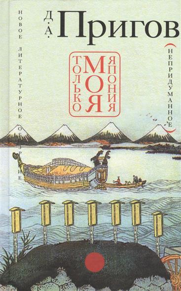 Только моя Япония. Непридуманное. 2 издание