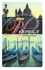 Венеция Долой отели