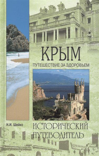 Крым Путешествие за здоровьем