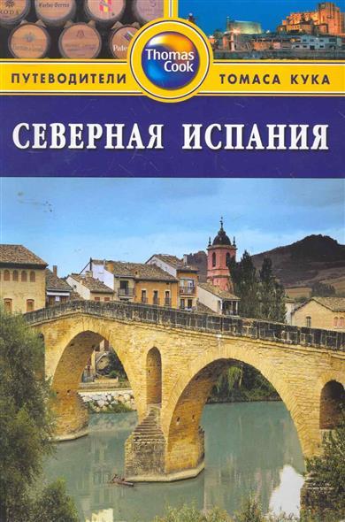 Северная Испания Путеводитель