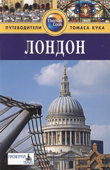 Лондон Путеводитель