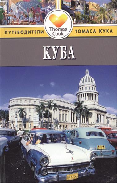 Куба Путеводитель