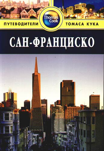 Сан-Франциско Путеводитель