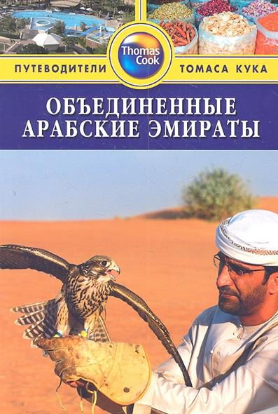 Объединенные Арабские Эмираты. Путеводитель