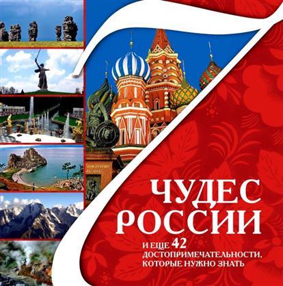 7 чудес России и еще 42 достоприм. кот. нужно знать