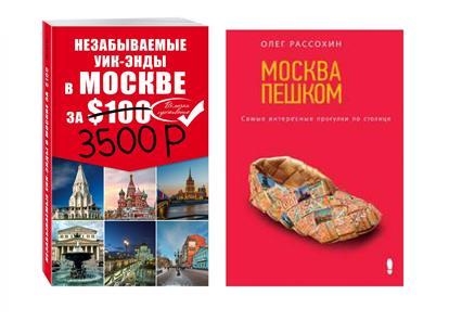 Москва пешком. Незабываемые уик-энды в Москве за 3500 рублей (комплект из 2 книг)