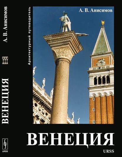 Венеция Архитектурный путеводитель