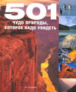 501 чудо природы которое надо увидеть