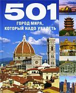 501 город мира который надо увидеть