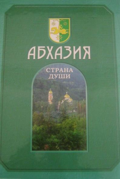 Абхазия. Том 1 (комплект из 2 книг)