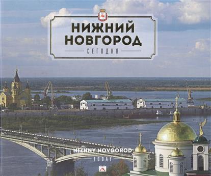 Нижний Новгород сегодня. Альбом