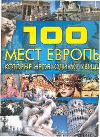 100 мест Европы которые необходимо увидеть