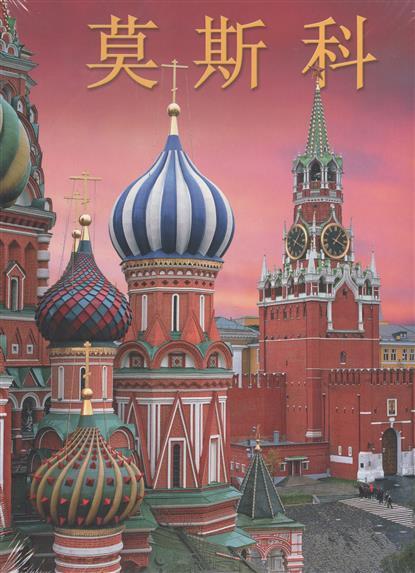 Москва. Альбом на китайском языке