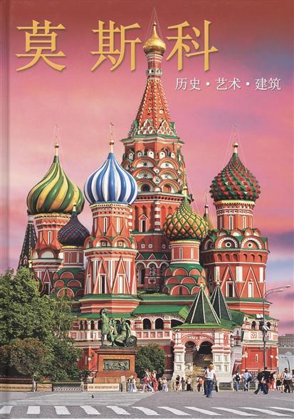 Альбом Москва (на китайском языке)