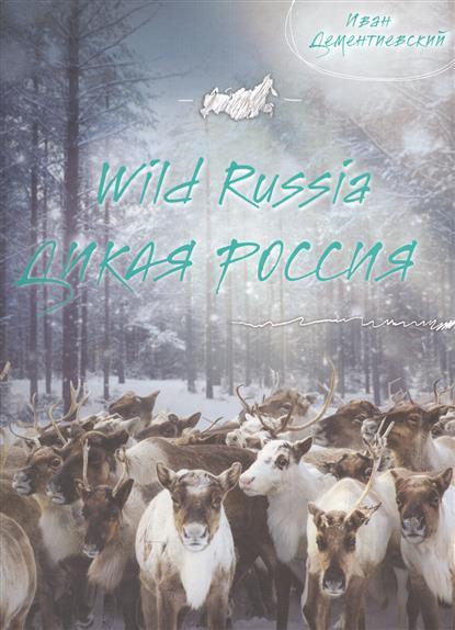 Wild Russia. Дикая Россия
