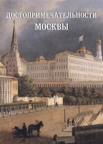 Достопримечательности Москвы. Иллюстрированная энциклопедия