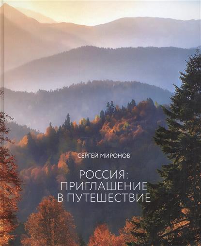 Россия: приглашение в путешествие. Альбом