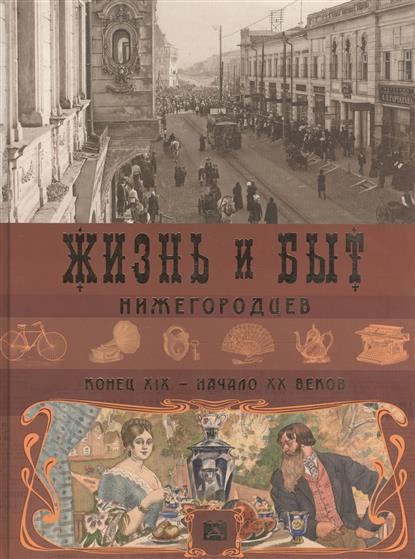 Жизнь и быт нижегородцев. Конец XIX - начало XX веков. Альбом