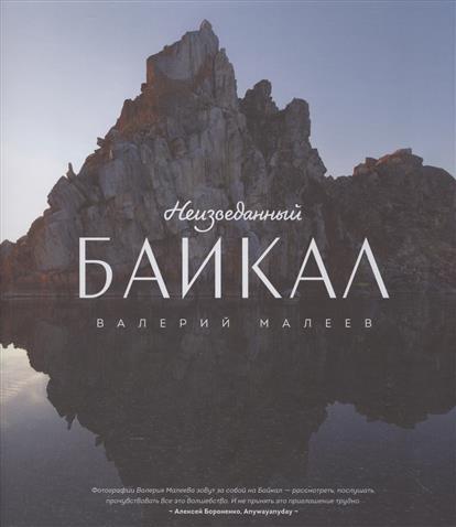 Неизведанный Байкал