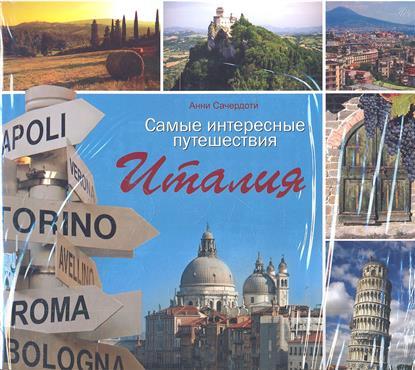 Самые интересные путешествия Италия