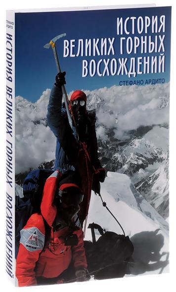 Альбом История великих горных восхождений