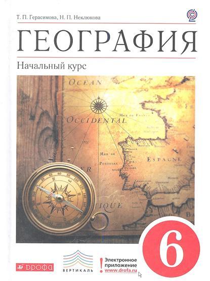 География. Начальный курс. 6 класс. Учебник для общеобразовательных учреждений