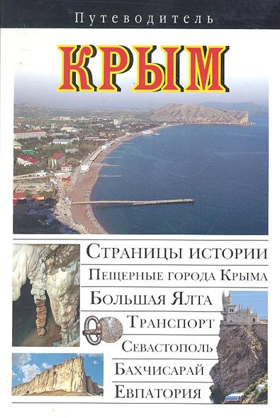 Крым Путеводитель
