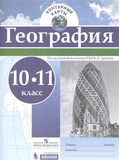 География. 10-11 класс. Контурные карты (ФГОС)