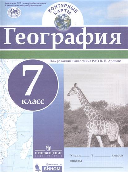 География. 7 класс. Контурные карты (ФГОС)