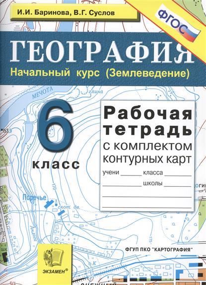 Рабочая тетрадь по географии. Начальный курс (Землеведение). 6 класс. С комплектом контурных карт. Издание шестое, переработанное и дополненное