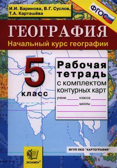 Рабочая тетрадь по географии. Начальный курс географии. С комплектом контурных карт. 5 класс