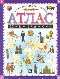 Атлас 10 кл Экономическая и социальная география мира