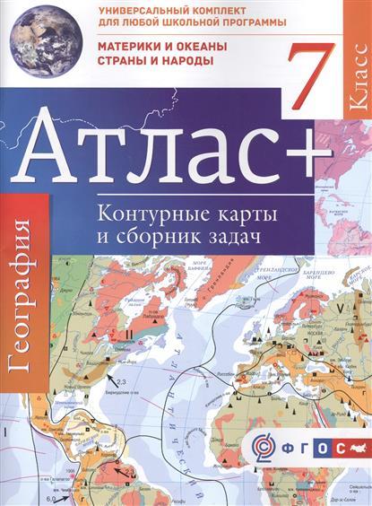 Атлас+. География. 7 класс. Контурные карты и сборник задач. Материки и океаны. Страны и народы