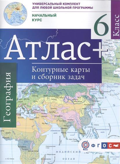 Атлас+. География. 6 класс. Контурные карты и сборник задач. Начальный курс