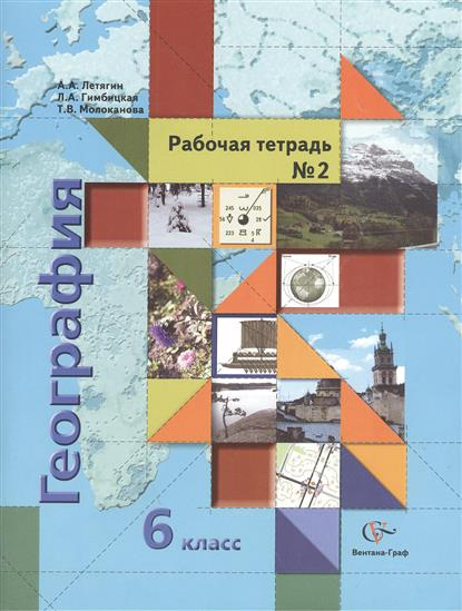 География. 6 класс. Рабочая тетрадь № 2 к учебнику А.А. Летягина